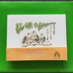 賢梟人物戯画「ホロホロ日記」