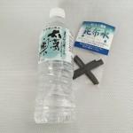 yayan kelp water